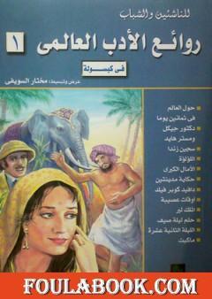 روائع الأدب العالمي في كبسولة جـ 1