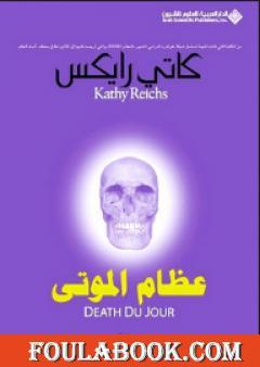 عظام الموتى