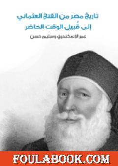 تاريخ مصر من الفتح العثماني إلى قُبيل الوقت الحاضر - نسخة أخرى