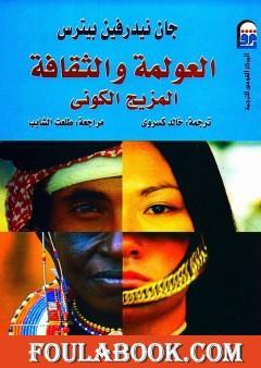 العولمة والثقافة - المزيج الكوني