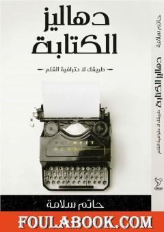 دهاليز الكتابة - طريقك لاحترافية القلم
