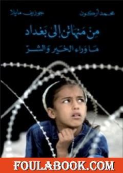 من منهاتن إلى بغداد - ماوراء الخير والشر