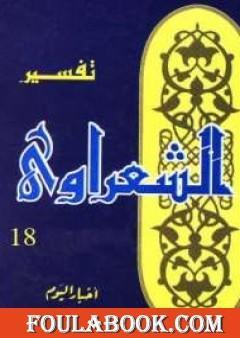 خواطر الشعراوي - المجلد الثامن عشر