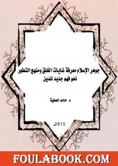 جوهر الإسلام معرفة غايات الخلق ومنهج التطور