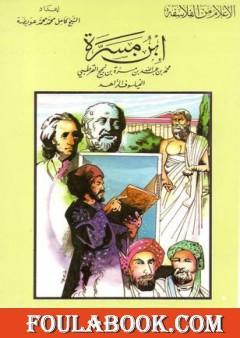 ابن مسرة - الفيلسوف الزاهد