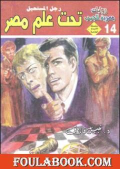تحت علم مصر - رجل المستحيل