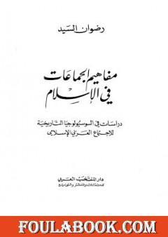 مفاهيم الجماعات في الإسلام