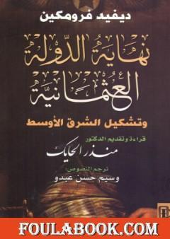 نهاية الدولة العثمانية وتشكيل الشرق الأوسط