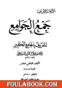 جمع الجوامع المعروف بالجامع الكبير - المجلد الثاني عشر
