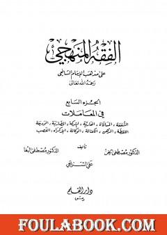الفقه المنهجي على مذهب الإمام الشافعي - المجلد السابع