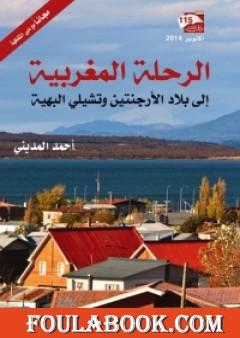 الرحلات المغربية إلى بلاد الأرجنتين وتشيلي البهية