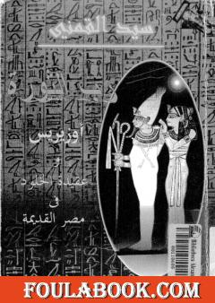 رب الثورة - أوزيريس وعقيدة الخلود في مصر القديمة