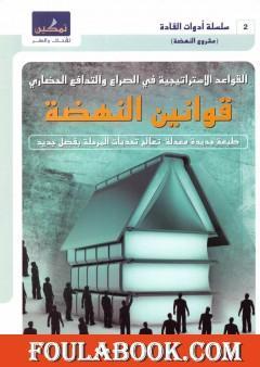 قوانين النهضة - القواعد الإستراتيجية في الصراع والتدافع الحضاري