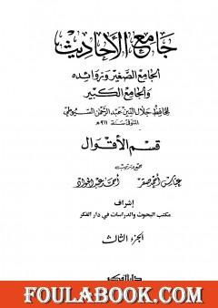 جامع الأحاديث - الجامع الصغير وزوائده والجامع الكبير - قسم الأقوال - الجزء الثالث