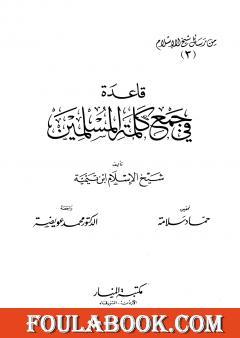 قاعدة في جمع كلمة المسلمين من رسائل شيخ الإسلام