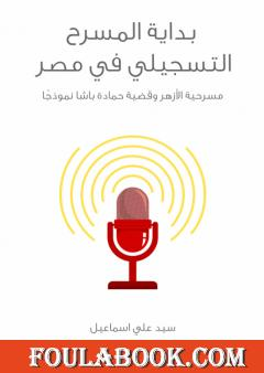 بداية المسرح التسجيلي في مصر: مسرحية الأزهر وقضية حمادة باشا نموذجًا