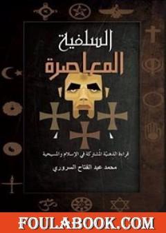 السلفية المعاصرة .. قراءة الذهنية المشتركة فى الإسلام والمسيحية