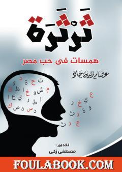 ثرثرة - همسات في حب مصر