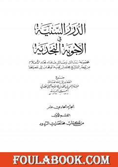 تحميل كتاب الدرر السنية في الأجوبة النجدية pdf