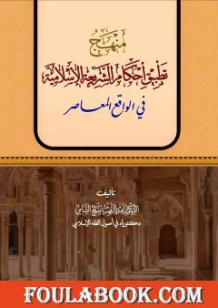 منهج تطبيق أحكام الشريعة الإسلامية في الواقع المعاصر