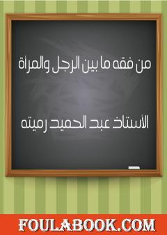 من فقه ما بين الرجل والمرأة 258 سؤالا وجوابا