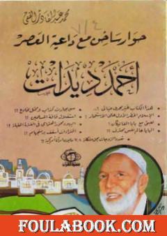 حوار ساخن مع داعية العصر أحمد ديدات