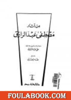 من آثار مصطفى عبد الرازق