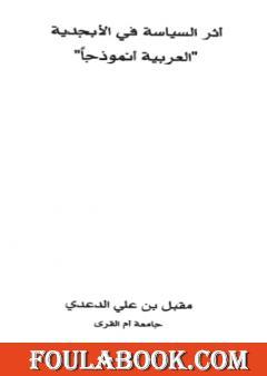 أثر السياسة في اللغة: العربية نموذجا