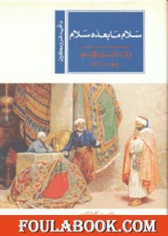 سلام ما بعده سلام: ولادة الشرق الأوسط 1914-1922