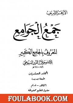 جمع الجوامع المعروف بالجامع الكبير - المجلد العشرون