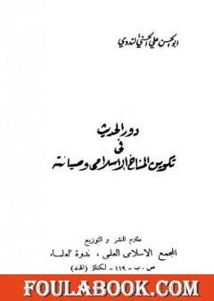 دور الحديث في تكوين المناخ الإسلامي وصيانته