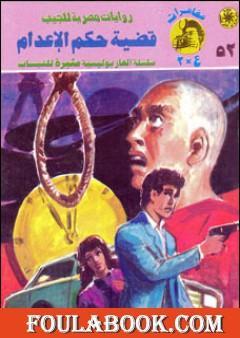 قضية حكم الإعدام - مغامرات ع×2