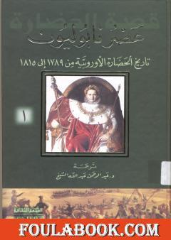 عصر نابوليون - تاريخ الحضارة الأوروبية من 1789 إلى 1815 - الجزء الأول