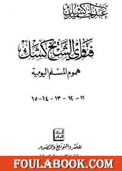 فتاوى الشيخ كشك - هموم المسلم اليومية ج11-15