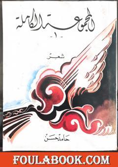 المجموعة الكاملة: شعر للاديب حامد حسن معروف