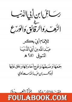 رسائل ابن أبي الدنيا في الزهد والرقائق والورع - المجلد الثاني