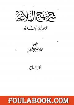 شرح نهج البلاغة - ج7 - ج8: تحقيق محمد أبو الفضل إبراهيم