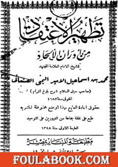 تطهير الاعتقاد من أدران الإلحاد - ط: المنار