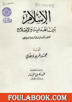 الإسلام دين الهداية والإصلاح