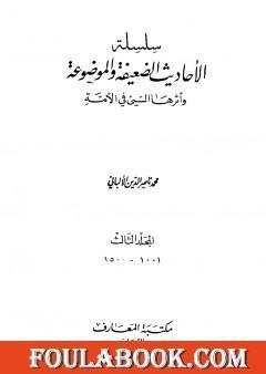 سلسلة الأحاديث الضعيفة والموضوعة - المجلد الثالث