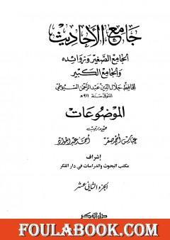 جامع الأحاديث - الجامع الصغير وزوائده والجامع الكبير - الموضوعات - الجزء الثاني عشر