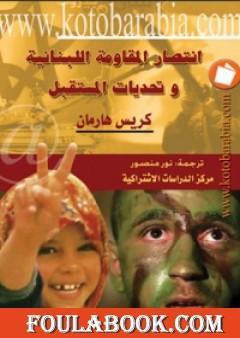 انتصار المقاومة اللبنانية وتحديات المستقبل