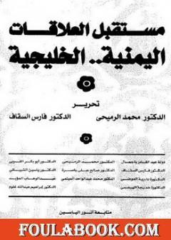 مستقبل العلاقات اليمنية الخليجية