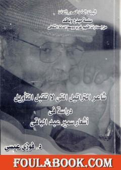 شاعر التراتيل التي لا تقبل التأويل - دراسة في أشعار سمير عبد الباقي