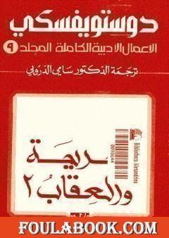 الأعمال الأدبية الكاملة المجلد التاسع - دوستويفسكي