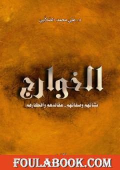 الخوارج نشأتهم وصفاتهم وعقائدهم وأفكارهم