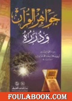 جواهر القرآن ودرره
