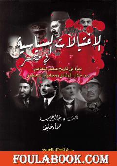 الإغتيالات السياسية في مصر