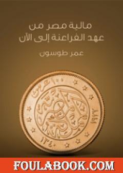 مالية مصر من عهد الفراعنة إلى الآن