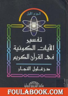 تفسير الآيات الكونية في القرآن الكريم - الجزء الأول